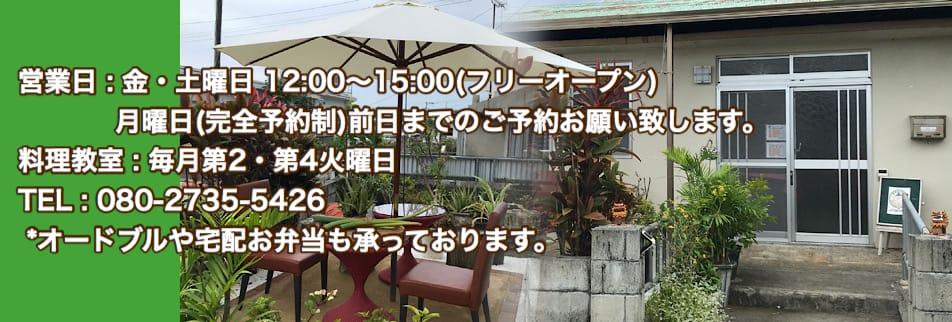 沖縄県読谷村/島やさい工房「かめさんといっしょ」/島野菜を美味しく食べられるお店/琉球料理と薬膳のアレンジ料理